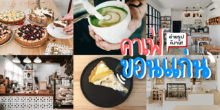 visit-a-cafe-in-khon-kaen