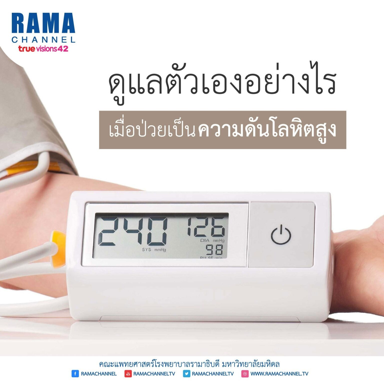 [Image: Have-high-blood-pressure-how-to-1536x1536.jpeg]